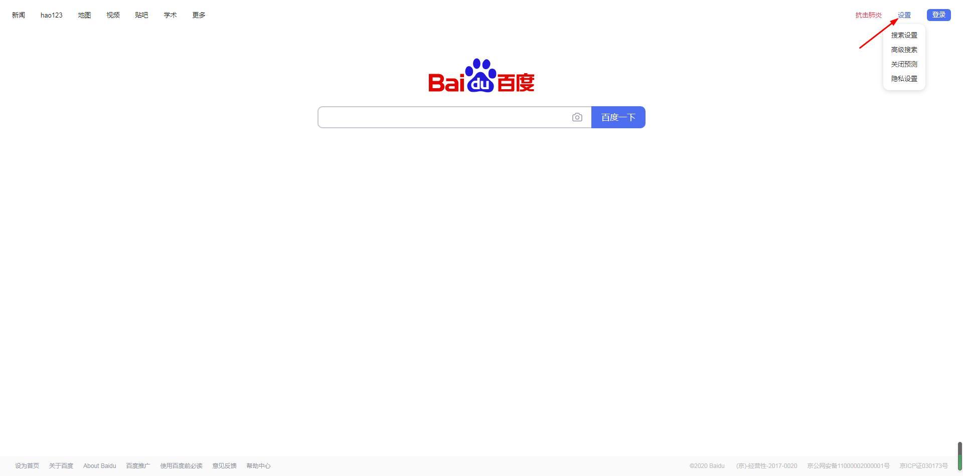 怎么在百度浏览器设置不显示搜索历史记