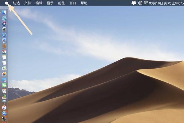 苹果电脑Mac系统怎么升级?