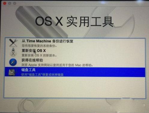 MacOS修复磁盘权限