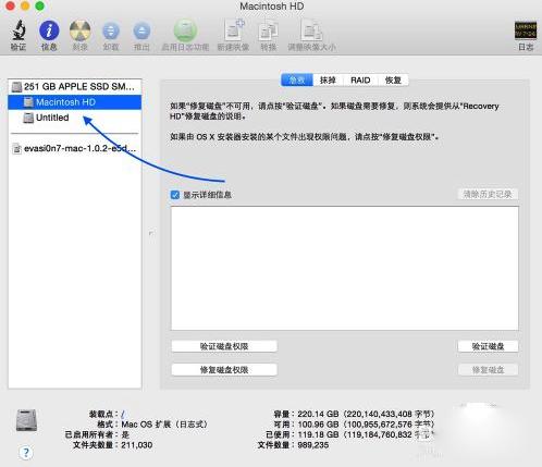 MacOS磁盘分区