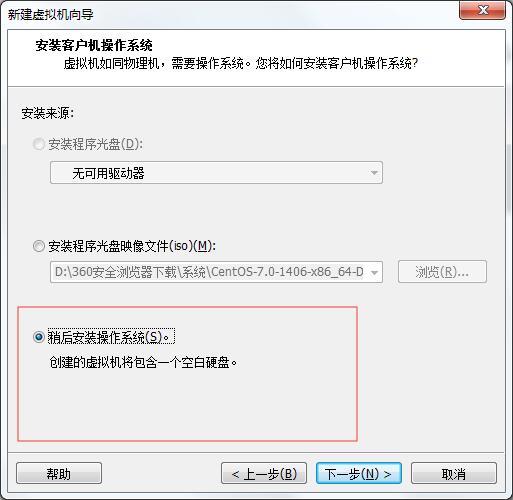 VMware安装CentOS7