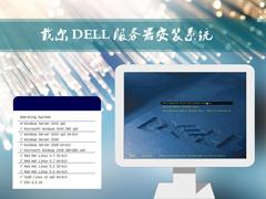 戴尔DELL服务器是如何安装Win2003系统的?