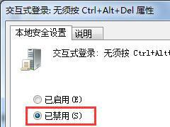 Win7系统如何禁用Ctrl+Alt+delete?