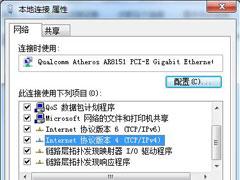 Win7系统伪装ip地址的详细方法