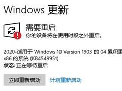 Win10系统更新失败一直重启安装的解决方法
