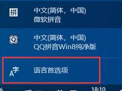 win10如何禁用微软拼音输入法?