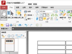 闪电PDF编辑器创建表格后怎么删除单元格?