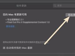 苹果电脑Mac系统怎么升级?苹果电脑Mac系统升级方法简述
