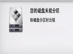 MacOS磁盘分区出错怎么办?MacOS磁盘未能分区的解决办法