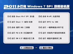 乡巴佬 GHOST WIN7 SP1 装机版旗舰版(32位)V2011.07