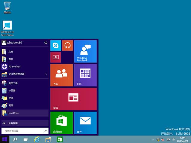 Windows 10预览版9926官方64位/32位版