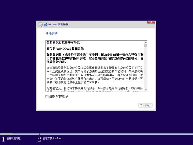 Windows 10预览版10130官方64位/32位版