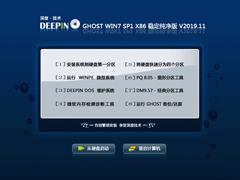 深度技术 GHOST WIN7 SP1 X86 稳定纯净版 V2019.11(32位)