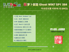 萝卜家园 GHOST WIN7 SP1 X64 专业优化版 V2019.12 (64位)
