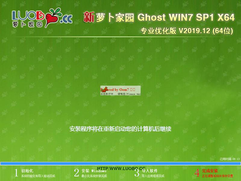 萝卜家园WIN7系统