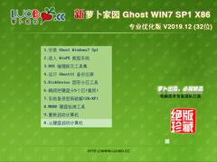 萝卜家园 GHOST WIN7 SP1 X86 专业优化版 V2019.12 (32位)