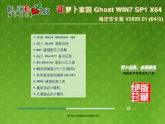 萝卜家园 GHOST WIN7 SP1 X64 稳定安全版 V2020.01(64位)