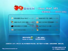 番茄花园 GHOST WIN7 SP1 X64 极速体验版 V2020.01 (64位)