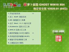 萝卜家园 GHOST WIN10 X64 稳定安全版 V2020.01(64位)