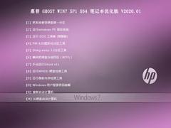 惠普 GHOST WIN7 SP1 X64 笔记本优化版 V2020.01(64位)