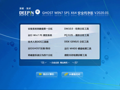 深度技术 GHOST WIN7 SP1 X64 安全纯净版 V2020.01(64位)