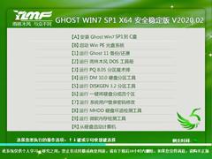 雨林木风 GHOST WIN7 SP1 X64 安全稳定版 V2020.02(64位)