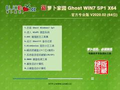 萝卜家园 GHOST WIN7 SP1 X64 官方专业版 V2020.02 (64位)
