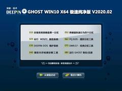 深度技术 GHOST WIN10 X64 极速纯净版 V2020.02(64位)