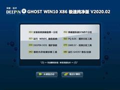 深度技术 GHOST WIN10 X86 极速纯净版 V2020.02(32位)