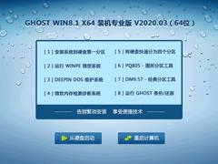 GHOST WIN8.1 X64 装机专业版 V2020.03(64位)