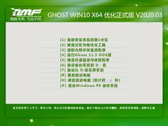 雨林木风 GHOST WIN10 X64 优化正式版 V2020.03(64位)
