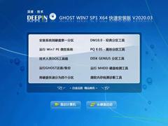 深度技术 GHOST WIN7 SP1 X64 快速安装版 V2020.03 (64位)