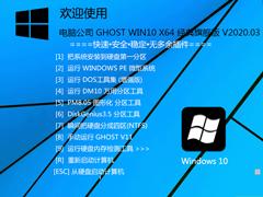 电脑公司 GHOST WIN10 X64 经典旗舰版 V2020.03(64位)