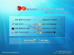番茄花园 GHOST WIN10 X64 专业装机版 V2020.03(64位)
