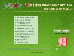 萝卜家园 GHOST WIN7 SP1 X64 经典珍藏版 V2020.03 (64位)