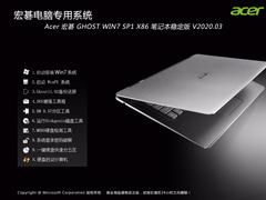 Acer 宏碁 GHOST WIN7 SP1 X86 笔记本稳定版 V2020.03 (32位)