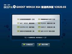 深度技术 GHOST WIN10 X64 极速纯净版 V2020.03(64位)