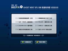 深度技术 GHOST WIN7 SP1 X86 极速纯净版 V2020.03(32位)