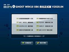 深度技术 GHOST WIN10 X86 优化正式版 V2020.04(32位)
