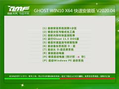 雨林木风 GHOST WIN10 X64 快速安装版 V2020.04(64位)