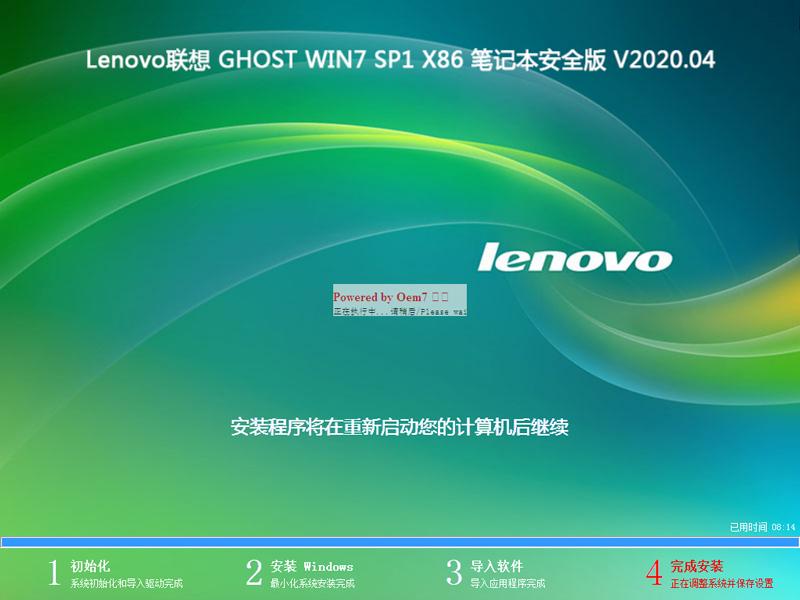 lenovo联想Win7系统