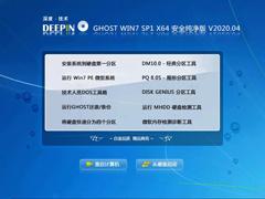 深度技术 GHOST WIN7 SP1 X64 安全纯净版 V2020.04(64位)