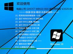 电脑公司 GHOST WIN10 X64 装机特别版 V2020.04(64位)