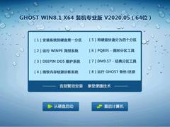 GHOST WIN8.1 X64 装机专业版 V2020.05 (64位)