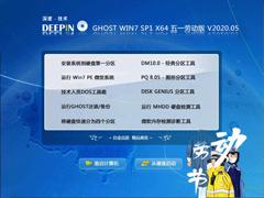 深度技术 GHOST WIN7 SP1 X64 五一劳动版 V2020.05(64位)