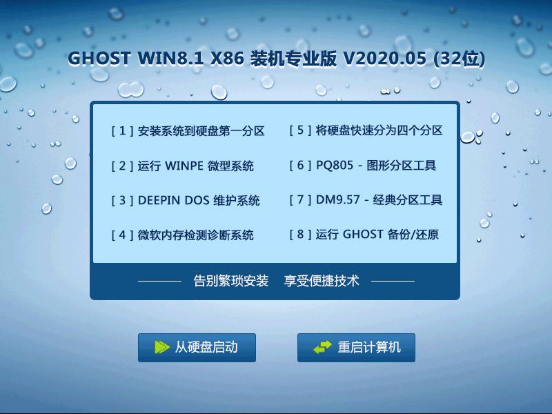 GHOST WIN8