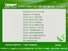 雨林木风 GHOST WIN7 SP1 X86 装机稳定版 V2020.05(32位)