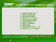 雨林木风 GHOST WIN10 X64 装机稳定版 V2020.05(64位)