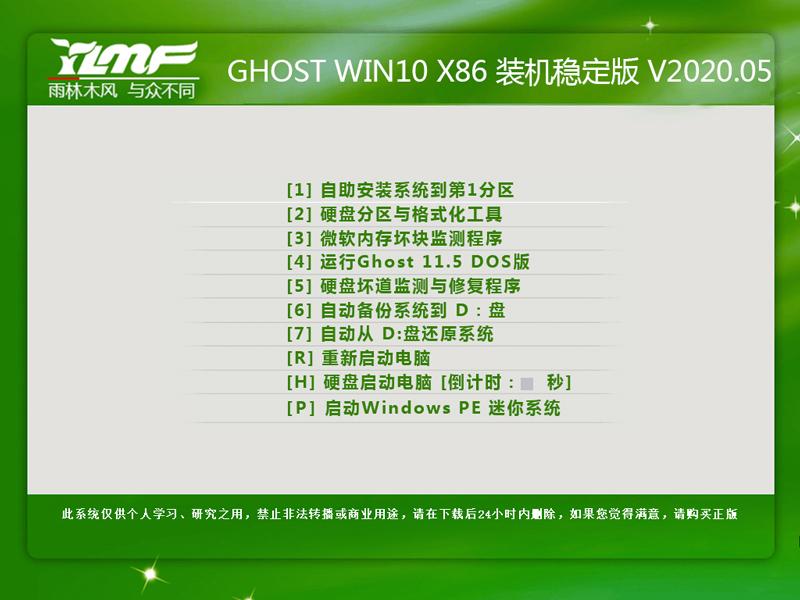 雨林木风Win10系统
