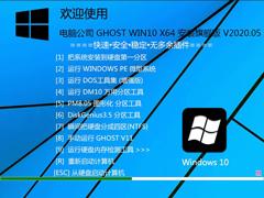 电脑公司 GHOST WIN10 X64 安装旗舰版 V2020.05(64位)